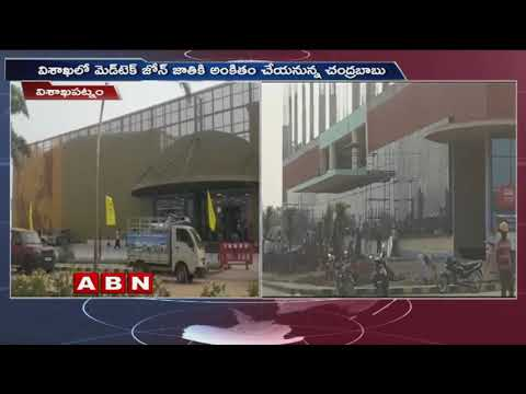 CM Chandrababu Naidu to inaugurate AP Medtech Zone Today | ABN Telugu