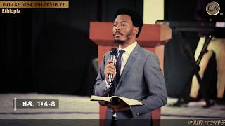 Life Changing Preaching time with Prophet Eyu Chufa - AmlekoTube.com