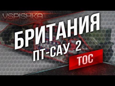 Танк-о-Смотр v2 - Британия [ПТ-САУ 2] до FV4005 Stage II