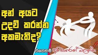 Help others to fulfill their goals Sinhalen | Motivation, Positive Thinking sinhala