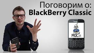 Поговорим о: Blackberry Classic. Не просто обзор.