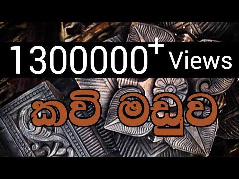 Kavi Maduwa