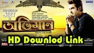 বাংলা মুভি অভিমান জিত এর সুপার হিট মুভি ২০১৭ Hd Download - Super Hit Abhimaan