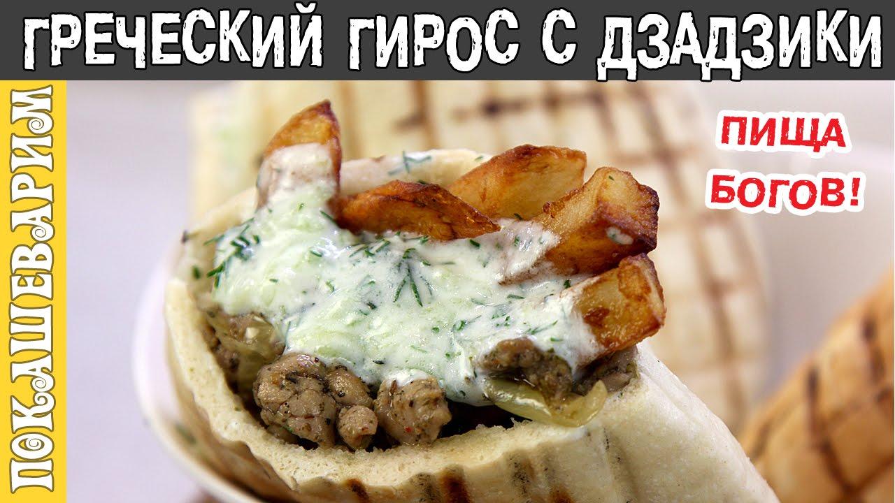 рецепты гиросов с фото