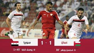 أهداف مباراة عمان 1-1 سوريا | مباراة دولية ودية 16-11-2018