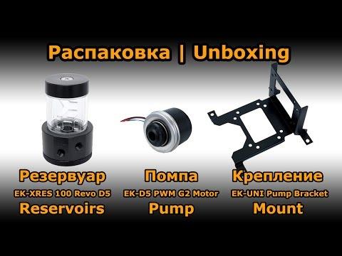 Распаковка (unboxing) EK-XRES 100 Revo D5 + EK-D5 PWM G2 Motor + EK-UNI Pump Bracket