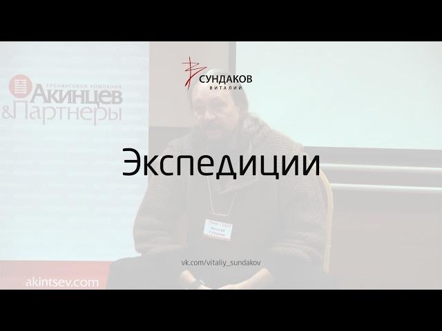 Экспедиции - Виталий Сундаков