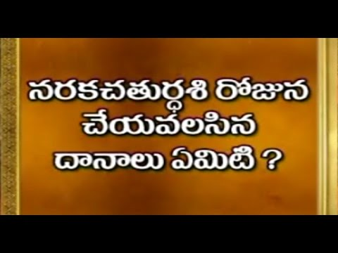 Which Types of Donations to do Naraka Chaturdashi | Dharma sandehalu - Episode 536_Part 3