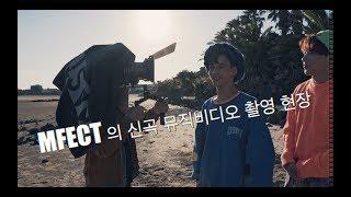 엠펙트 Mfect 의 신곡 39 Designer 39 뮤직비디오 촬영 현장 Behind The Scenes Of Music Audio In Choo Film Episode 006