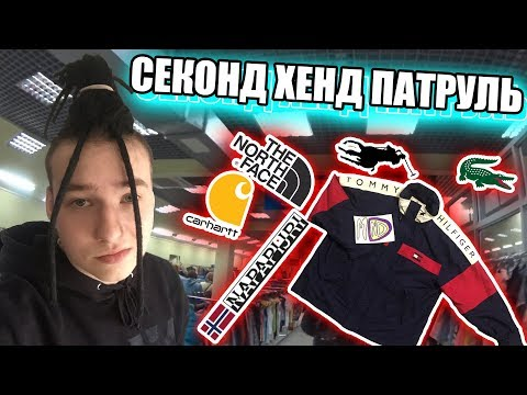 СЕКОНД ХЕНД ПАТРУЛЬ - ЧУДО КУРТКА (Napapijri, The North Face, Tommy Hilfiger Vintage, Carhartt)