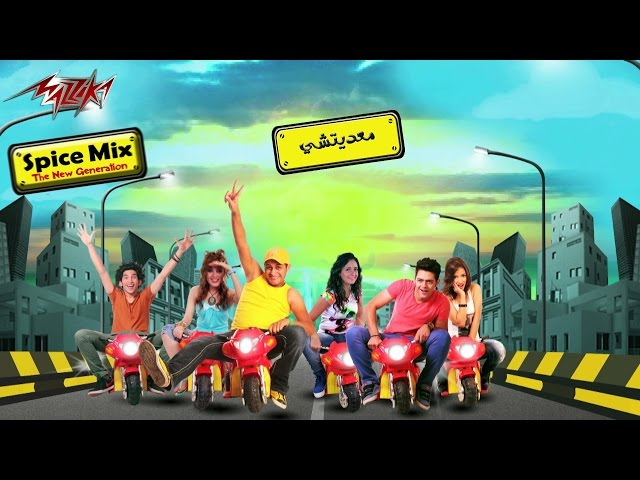Maadetshy- Audio - Spice Mix معدتشى - سبايس مكس