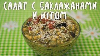 Салат с баклажанами и нутом (веган)