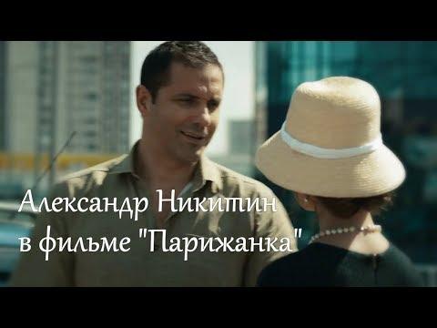 Александр Никитин в фильме Парижанка