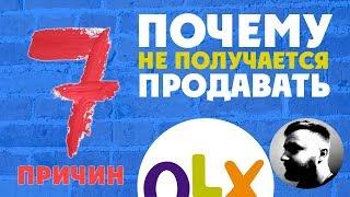 ТОП-7 причин почему не получается продавать на OLX {Как продавать на OLX}