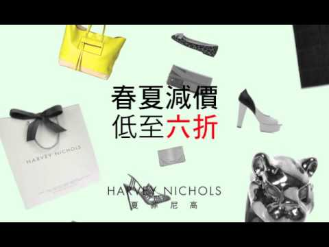 Seasonal Sale Hong Kong (Harvey Nichols)