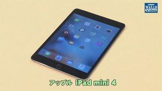 法林岳之のケータイしようぜ!! アップル「iPad mini 4」