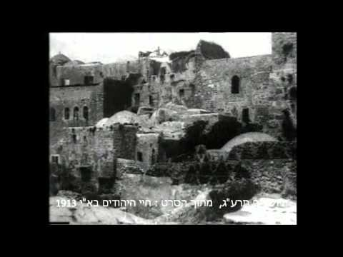    100  1913 JERUSALEM