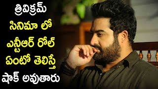 NTR As Lover Boy In Trivikram Srinivas Film