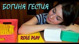 Женский Архетип Богиня Гестия - АСМР Видео / ASMR Role Play