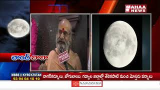 Srikakulam Sai Baba Devotees About Sai Baba In Moon | Face To Face | Mahaa news