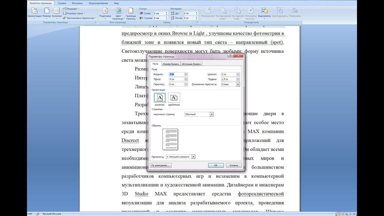 Как в ворде сделать поля страницы