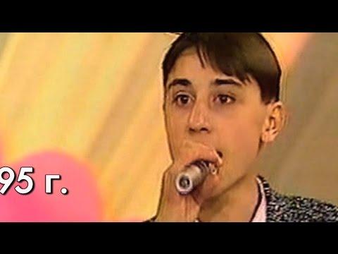 Виктор (Дима) Билан 1995 год