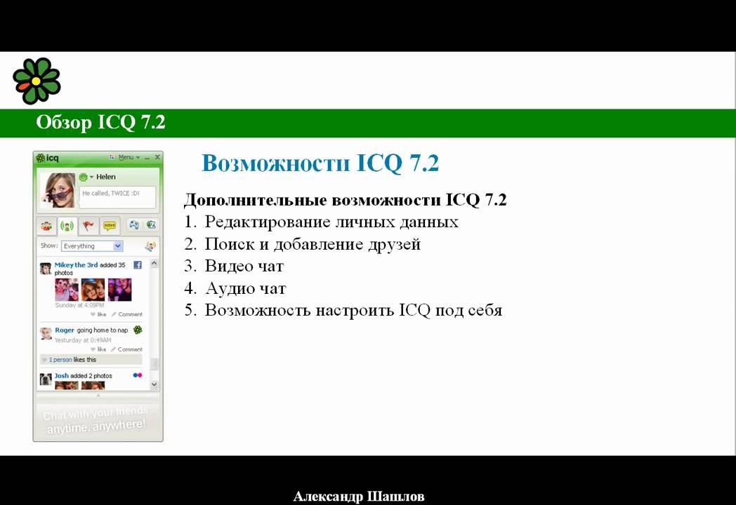 Посмотреть ролик - ICQ 7.2 Описание программы. ВидеоУрок - Обзор программы