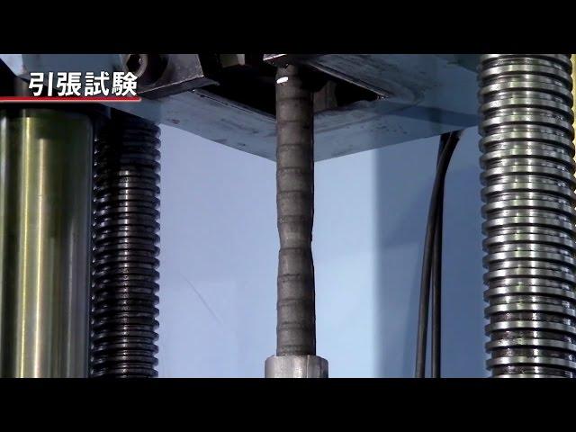 鋼材の引張試験サムネイル