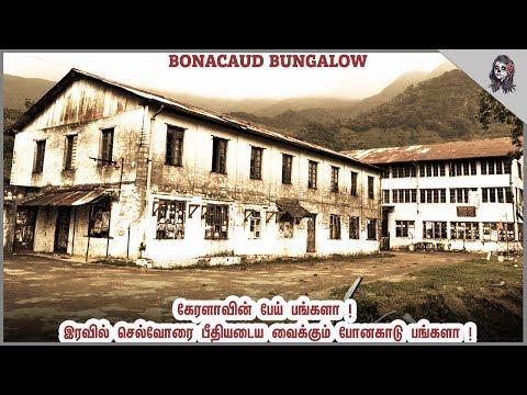 மர்மங்கள் பல நிறைந்த கேரளாவின் போனகாடு பேய் பங்களா ! Bonacaud Bungalow Mystery