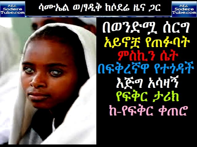 Amazing Love Story Of Ethiopian Blind Woman