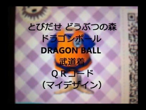 とびだせ どうぶつの森 ドラゴンボール 悟空武道着 DRAGON BALL QRコード