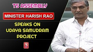Irrigation MInister Harish Rao Speaks On Udaya Samudram Project In Assembly