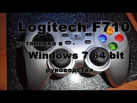 Настройка Logitech F710 в  Windows 7 64-bit подробное руководство.