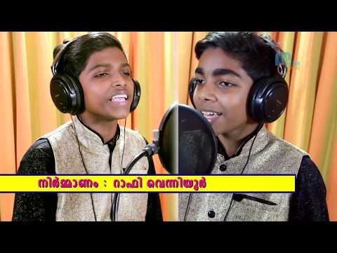 നബിദിന ഗാനം nabidina song malayalam 2017Taje madheena singersRabeeh&Nizar director Rasheed alikkara
