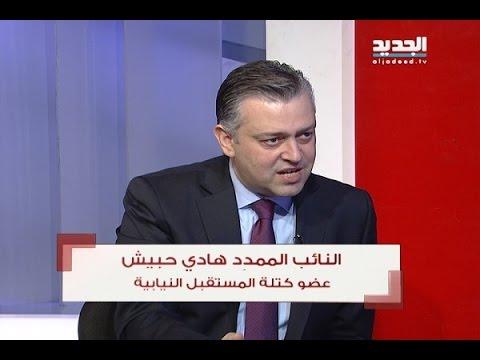 الحدث-النائب الممدد هادي حبيش