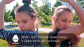25.06 – 2.07 Summer Open Camp с Open Art Studio на Кипре