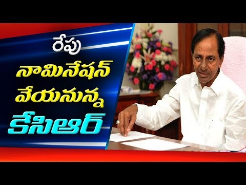 KCR To File Nomination tomorrow | Telangana Elections 2018 | ABN Telugu