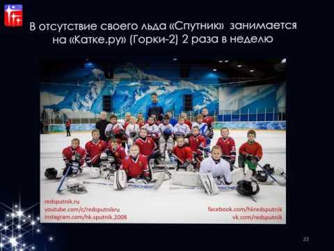 Ледовый дворец «Спутник» snow