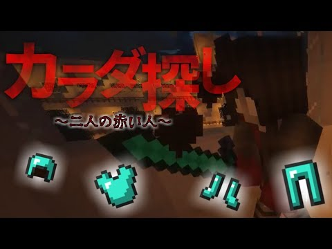 【Minecraft】カラダ探し~二人の赤い人~