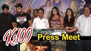 KS 100 Movie Press Meet 2019 | Ks 100 | Press Meet