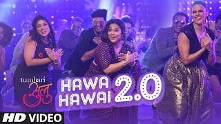 Tumhari Sulu   Hawa Hawai 20  Video Song  Vidya Ba