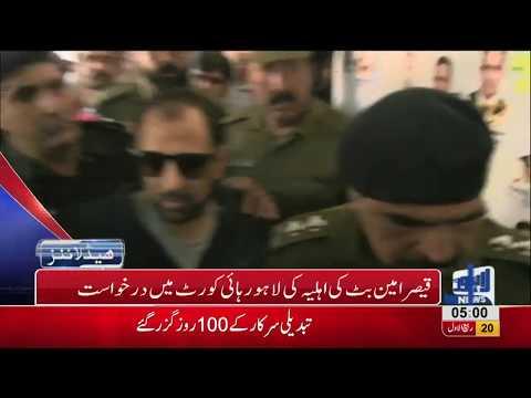 05  AM Headlines Lahore News HD – 29th November 2018