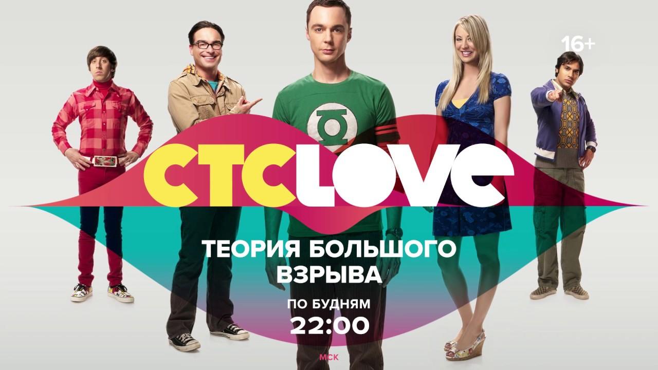 Шелдонизация на СТС Love
