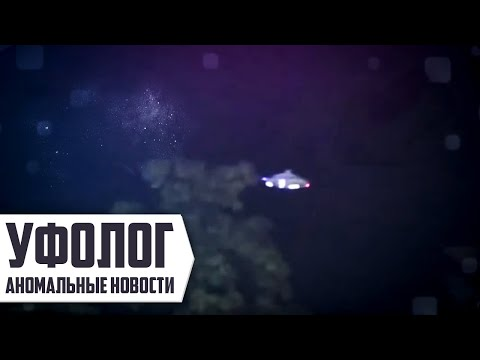 УФОЛОГ / НЛО Посетило Бейсбольный Матч, Сигарообразный НЛО / Подборка НЛО №6
