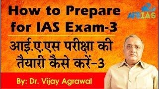 How to prepare for IAS Exam (PART-3) by Dr. Vijay Agrawal   AFE IAS   IAS Coaching