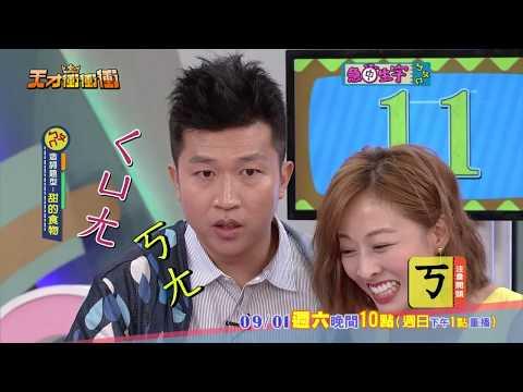 【張立東好大膽 直接打臉徐乃麟】2018.09.01天才衝衝衝預告
