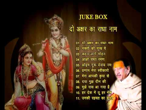 Do Akshar Ka Radha Naam By Shri Krishna Chandra Shastri ( Thakur Ji ) video
