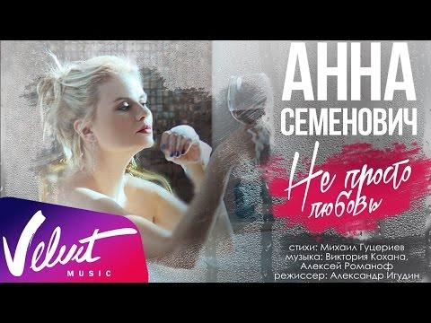 Анна Семенович Не просто любовь pop music videos 2016