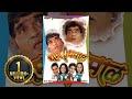 Download Mp3 Dhoom 2 Dhamaal (2011) - Ashok Saraf - Sushant Shelar - Shweta Mehendale - Shemaroo Marathi
