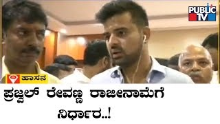 Prajwal Revanna Decides To Resign & Sacrifice Hassan LS Constituency To HD Deve Gowda